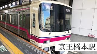 京王橋本とっぷ