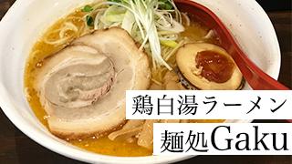 麺どころGaku
