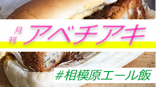アベチアキ_koukichi3_insta