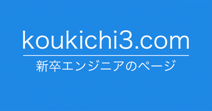 koukichi3.com