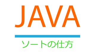 javaソート