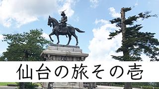 その壱_トップ_2