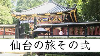 仙台2トップ