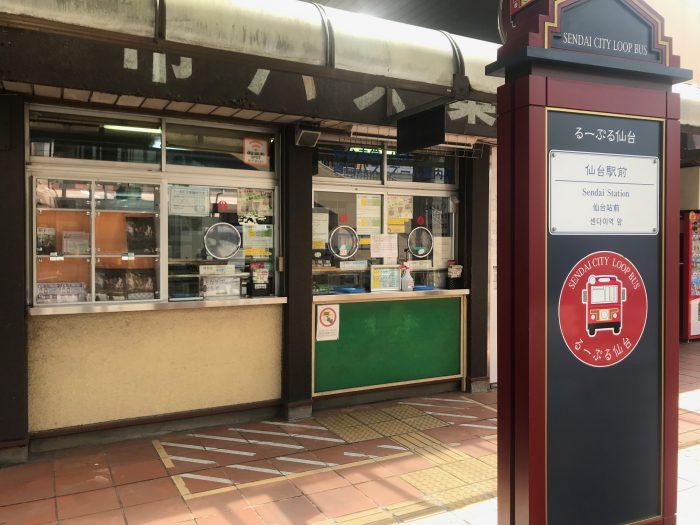 ルーブル仙台駅