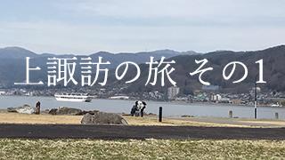 kamisuwa